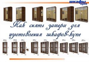 Книга Сергей Белоусов - Как снять замеры для изготовления шкафов-купе (Обучающее видео)