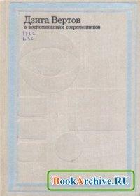 Дзига Вертов (2 книги).