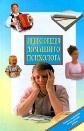 Энциклопедия домашнего психолога