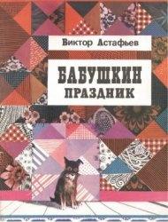 Книга Бабушкин праздник