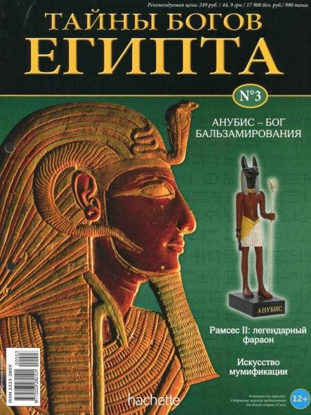 Книга Журнал: Тайны богов Египта №№3-7