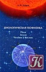Книга Биологическая геофизика. Поля. Земля. Человек и Космос
