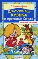 Домовёнок Кузька и проказник Сенька