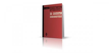 Книга «Практикум по зоологии беспозвоночных», Зеликмана. В книгу включены морфофизиологические описания представителей беспозвоночных