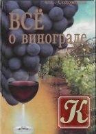 Книга Все о винограде