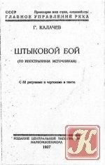 Книга Штыковой бой