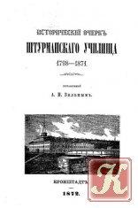 Книга Исторический очерк Штурманского училища (1798-1871)