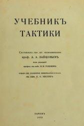 Книга Учебник тактики