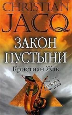 Книга Жак Кристиан Закон пустыни