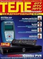 Журнал ТелеСателлайт №12 2011- №1 2012