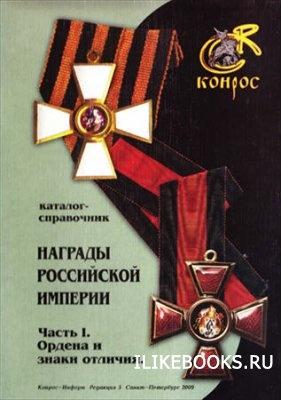 Семенов В. Е. - Награды Российской Империи. Часть I. Ордена и знаки отличия