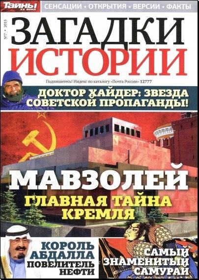 Книга Журнал: Загадки истории №7 (Февраль 2015)