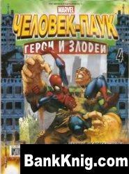 Журнал Человек- паук.№ 4. Герои и злодеи
