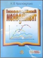 Книга Інноваційний менеджмент