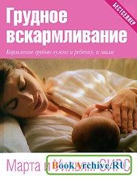 Книга Грудное вскармливание. Кормление грудью нужно и ребенку, и маме.