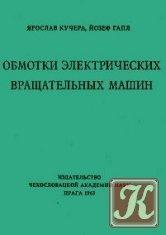Книга Обмотки электрических вращательных машин