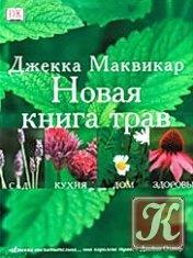 Книга Новая   трав