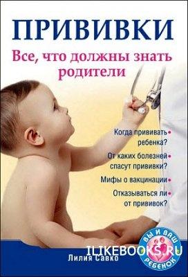 Книга Савко Лилия - Прививки. Все, что должны знать родители