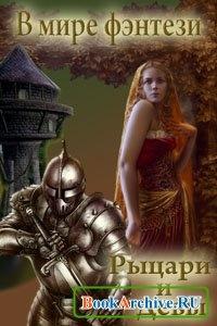 """Книга Библиотека """"В мире фэнтези: Рыцари и Девы""""."""