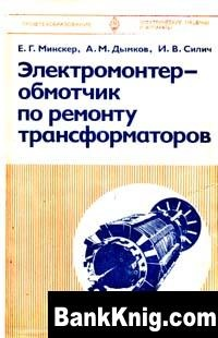 Книга Электромонтер-обмотчик по ремонту трансформаторов