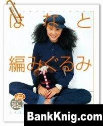 Журнал Gakken. Yangbibi. Lets Knit!