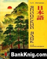 Японский язык для начинающих и продолжающих (4 книги)