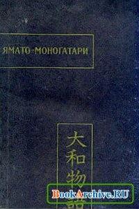 Книга Ямато-Моногатари.