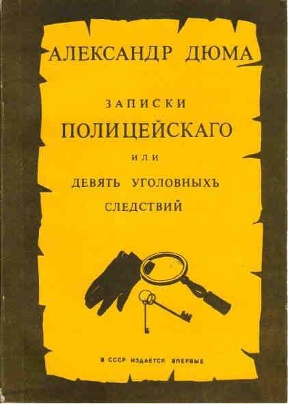 Записки полицейского(сборник)