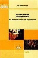 Книга Управление движением на железнодорожном транспорте