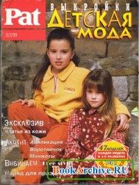 Книга Patrones: детская мода №2, 1999.