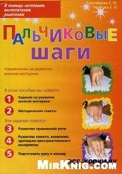 Книга Пальчиковые шаги. Упражнения на развитие мелкой моторики