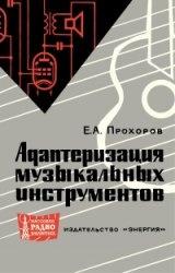 Книга Адаптеризация музыкальных инструментов
