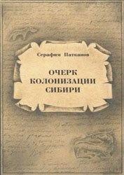 Книга Очерк колонизации Сибири