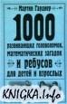 Книга 1000 развивающих головоломок, математических загадок и ребусов для детей и.