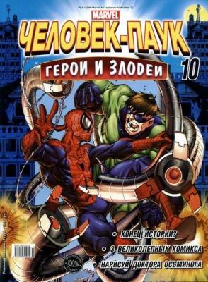 Журнал Журнал Человек-паук №10 (2009). Герои и злодеи