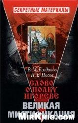 """Книга """"Слово о полку Игореве"""". Великая мистификация"""