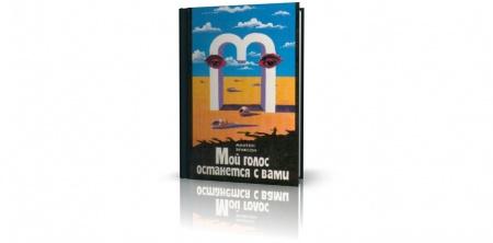 Книга «Мой голос останется с вами» — самая известная и читаемая книга Милтона Эриксона. Этот тщательно подобранный сборник психотерап