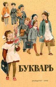 Букварь_1962.jpg