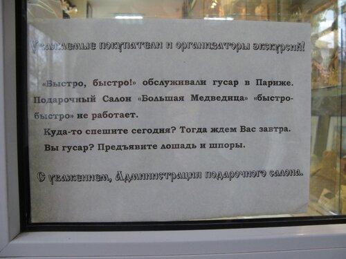Сыктывкарский креатив