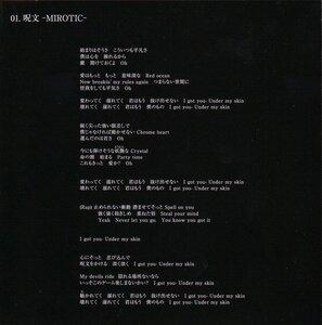 MIROTIC [CD-DVD-Japan] 0_1d166_57e1888f_M