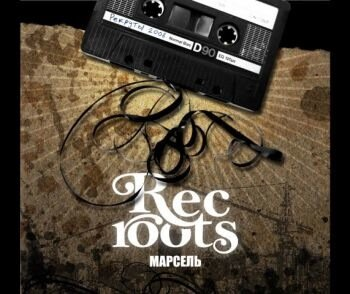 RecRoots (Рекруты)- Марсель [2008]