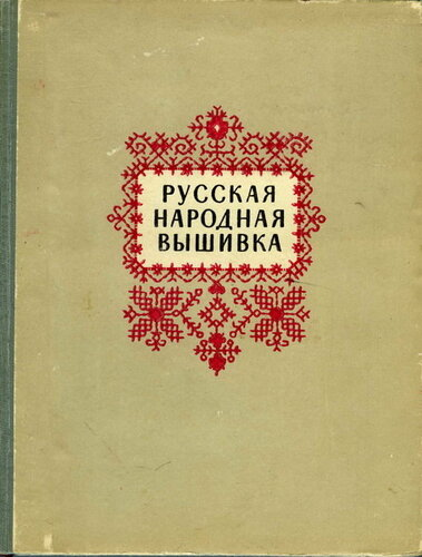 Работнова русская народная вышивка