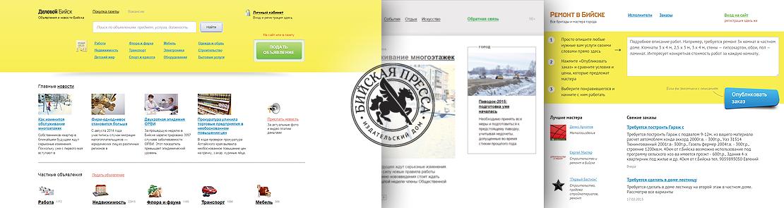 Дизайн макет сайт объявлений Деловой Бийск, о ремонте Rembiysk
