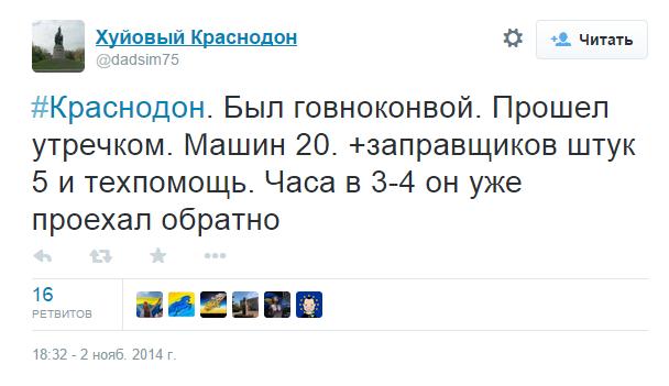 20141102_Краснодон_конвой.PNG