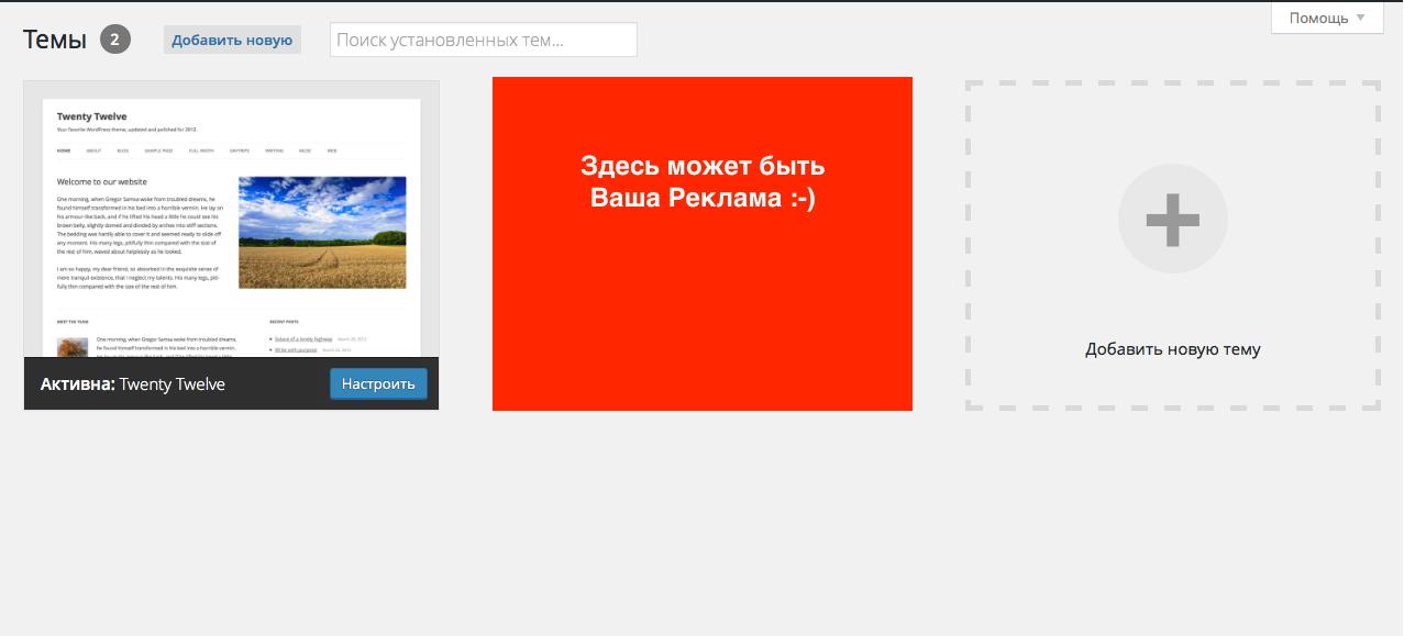 шаблон wordpress, темы для wordpress на русском языке,