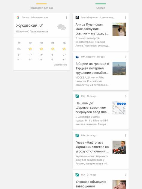 В Google Now заметно расширился список с подборкой публикаций для чтения