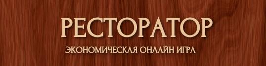 Ресторатор