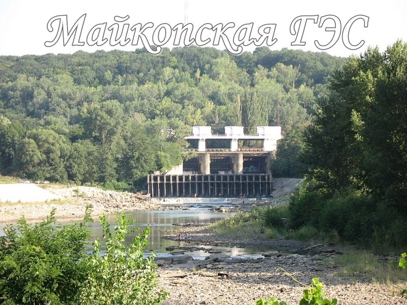 Майкопская ГЭС.jpg