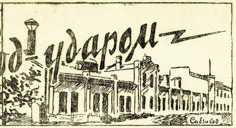 РП 2.09.30г. Цех 1916 года.jpg