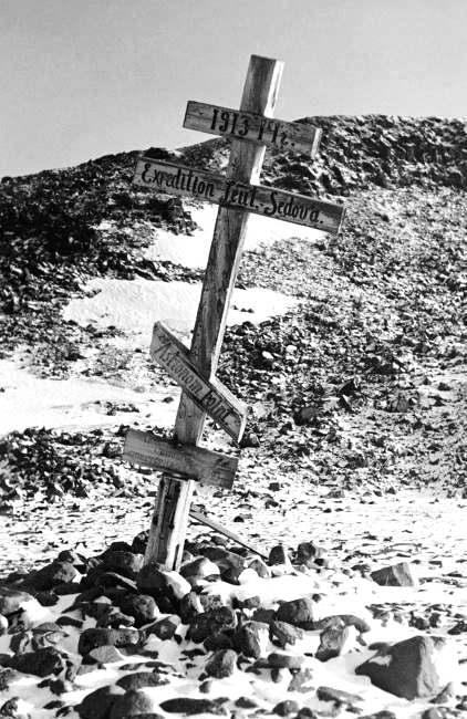 Седов. Астрономический знак, установленный экспедицией Г.Я. Седова (1913 г.).jpg